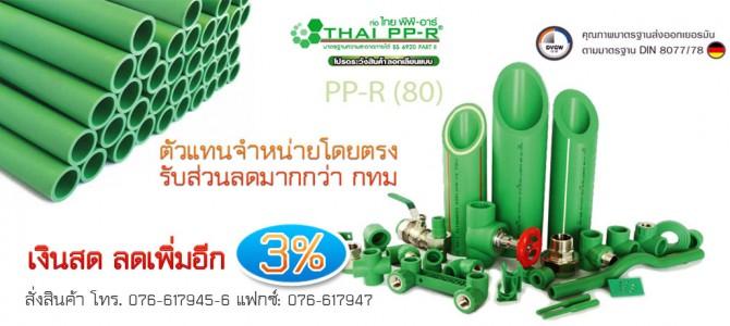 สินค้าไทยพีพี-อาร์