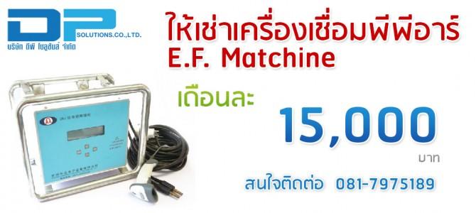 ให้เช่าเครื่องเชื่อม PPR E.F.  Machine
